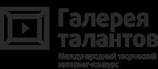 """Международный творческий интернет-конкурс """"Галерея талантов"""""""